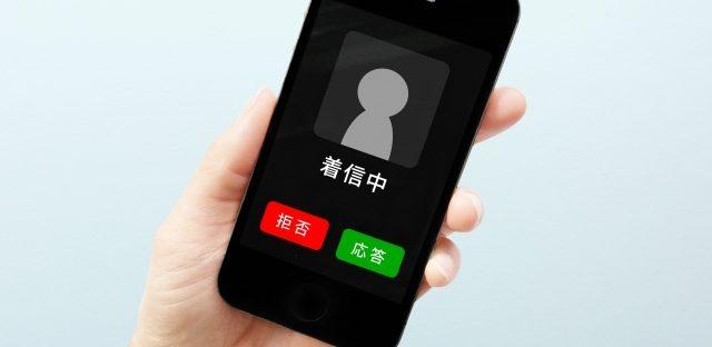 0120-019-828、0120-019-098、077-566-5044は天神のタオの電話番号